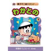 わかとの 2(藤子不二雄Aランド Vol. 72) [全集叢書]