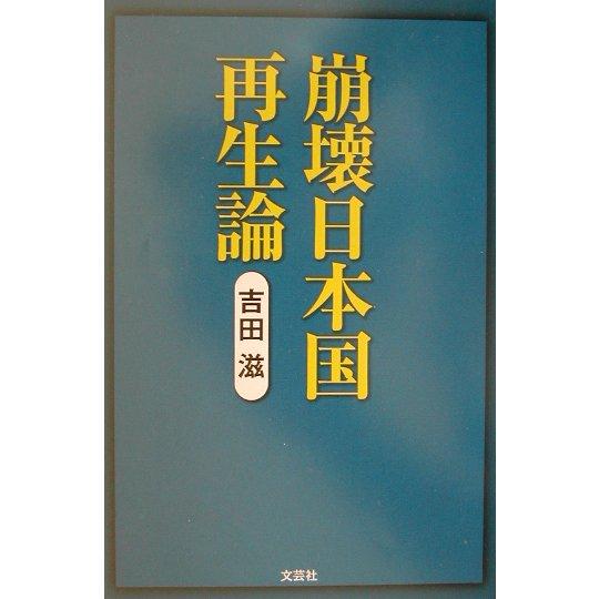崩壊日本国再生論 [単行本]