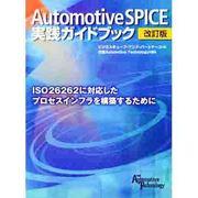 Automotive SPICE実践ガイドブック 改訂版 [単行本]