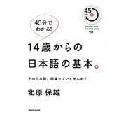 45分でわかる!14歳からの日本語の基本。―その日本語、間違っていませんか? [単行本]
