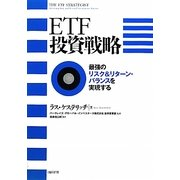 ETF投資戦略―最強のリスク&リターン・バランスを実現する [単行本]