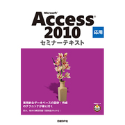 Microsoft Office Access2010セミナ [単行本]