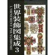 世界装飾図集成 3 [単行本]
