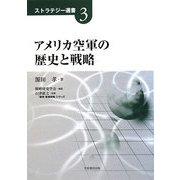 アメリカ空軍の歴史と戦略(ストラテジー選書〈3〉) [単行本]