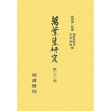 萬葉集研究〈第31集〉 [全集叢書]