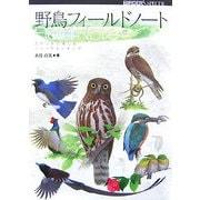 野鳥フィールドノート―スケッチで楽しむバードウォッチング(BIRDER SPECIAL) [単行本]
