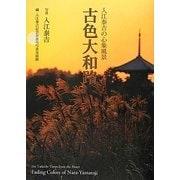 古色大和路―入江泰吉の心象風景 [単行本]