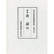 史記 7(古典研究會叢書 漢籍之部 第 2期23) [全集叢書]