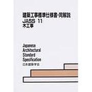 建築工事標準仕様書・同解説 11 第6版-JASS [全集叢書]