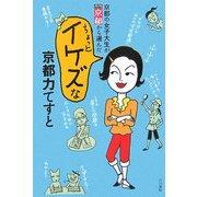 京都の女子大生が月刊京都から選んだちょっとイケズな京都力てすと [単行本]