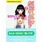ジェリーインザメリィゴーラウンド 2(宝島社文庫 COMICS) [文庫]