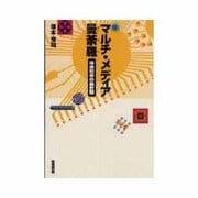 マルチ・メディア曼荼羅―未来社会の羅針盤 [単行本]