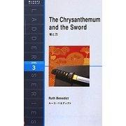 The Chrysanthemum and the Sword―菊と刀(ラダーシリーズ) [単行本]