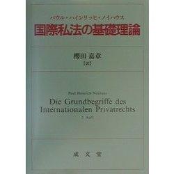 国際私法の基礎理論 第2版 [単行本]
