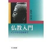 仏教入門―インドから日本まで [単行本]