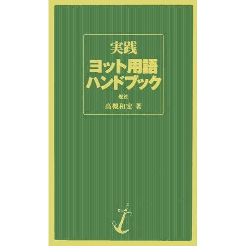 実践ヨット用語ハンドブック [単行本]