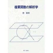 複素関数の解析学 [単行本]