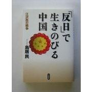 「反日」で生きのびる中国―江沢民の戦争 [単行本]