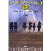 ノーザンファームの情熱―吉田勝己・俊介父子の世界への挑戦 [単行本]
