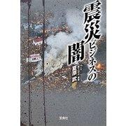 震災ビジネスの闇(宝島SUGOI文庫) [文庫]