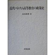 近代ベトナム高等教育の政策史 [単行本]