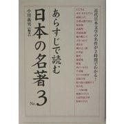 あらすじで読む日本の名著〈No.3〉(楽書ブックス) [単行本]