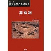 葬墓制(シリーズ縄文集落の多様性〈2〉) [単行本]