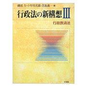 行政法の新構想〈3〉行政救済法 [全集叢書]
