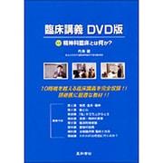 臨床講義 DVD版-精神科臨床とは何か?