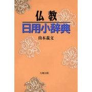 仏教日用小辞典 [事典辞典]