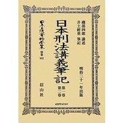 日本刑法講義筆記〈第1巻・第2巻〉 復刻版 (日本立法資料全集〈別巻692〉) [全集叢書]