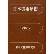 日本美術年鑑 平成19年版 2006.1-12 [単行本]