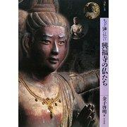もっと知りたい興福寺の仏たち(アート・ビギナーズ・コレクション) [単行本]