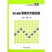 理工基礎 常微分方程式論(ライブラリ新数学大系〈E8〉) [全集叢書]