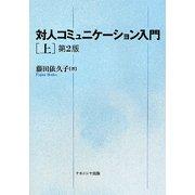 対人コミュニケーション入門〈上〉 第2版 [単行本]