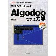 物理シミュレータAlgodooで学ぶ力学(I・O BOOKS) [単行本]
