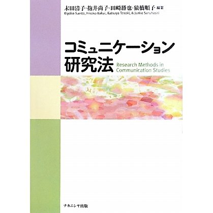 コミュニケーション研究法 [単行本]
