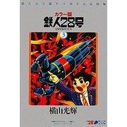 カラー版鉄人28号限定版BOX〈3〉 [単行本]