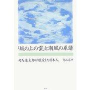 「坂の上の雲」と潮風の系譜―司馬遼太郎が敬愛した日本人 [単行本]