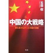 中国の大戦略―誰も書かなかった中国の深層 [単行本]