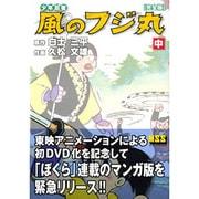 少年忍者風のフジ丸 中 完全版(マンガショップシリーズ 25) [コミック]