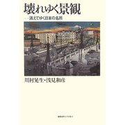 壊れゆく景観―消えてゆく日本の名所 [単行本]
