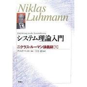 システム理論入門―ニクラス・ルーマン講義録〈1〉 [単行本]