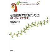 心理臨床的支援の方法―カウンセリングのすすめ(看護・介護・保育の心理学〈第2巻〉) [単行本]