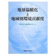 地球温暖化と地域別環境貢献度 [単行本]