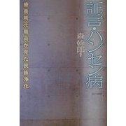 証言・ハンセン病―療養所元職員が見た民族浄化 [単行本]