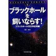 ブラックホールを飼いならす!―ブラックホール天文学応用編(EINSTEIN SERIES〈volume7〉) [単行本]
