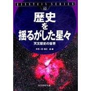 歴史を揺るがした星々―天文歴史の世界(EINSTEIN SERIES〈volume12〉) [単行本]
