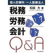 税務・労務・会計Q&A―個人診療所/一人医療法人 [単行本]