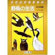 野鳥の生活(知る知るシリーズ)